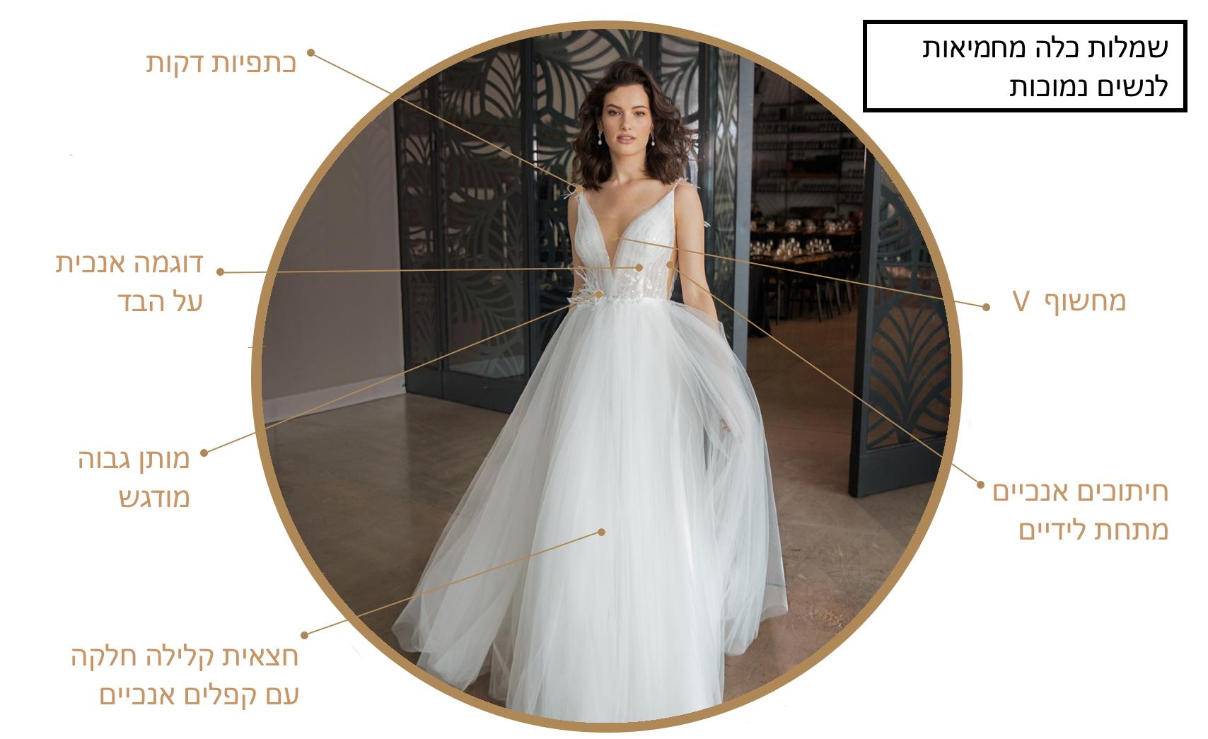 שמלות כלה לנשים נמוכות