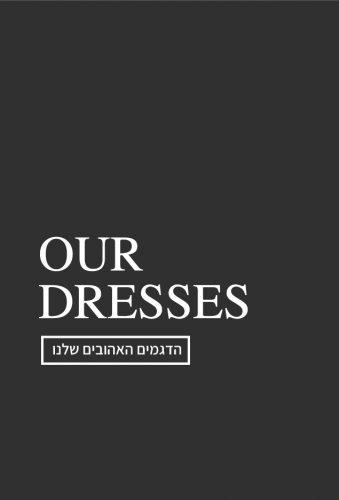 שמלות כלה דגמים אהובים